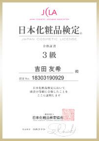 吉田化粧品検定3級