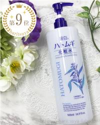麗白 ハトムギ化粧水